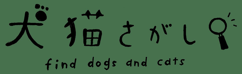 犬猫さがし